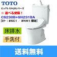 【選べる便座】【送料無料】[TOTO]ピュアレストQRシリーズ組合せ便器セットCS230B+SH231BA[ホワイト/アイボリー限定][一般地/床排水/手洗付/排水芯200mm]