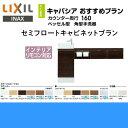 [YN-AKLEBEKXHJX]リクシル[LIXIL/INAX]トイレ手洗い[キャパシア][奥行160mm][左仕様][壁排水]【送料無料】