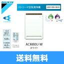 [ACM80U-W]ダイキン[DAIKIN]ストリーマー空気清浄機[ホワイト]床置・壁掛け兼用形【送料無料】