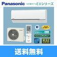 【送料無料】[XCS-256CEX-W/S]パナソニック[Panasonic]ルームエアコン[8畳用][EXシリーズ/2016年][クリスタルホワイト][単相100V]