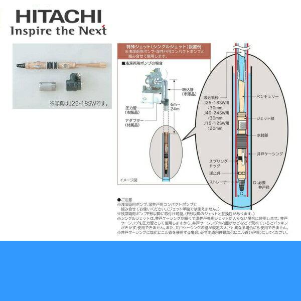 ヒタチ[HITACHI]深井戸用特殊ジェットJ15-12SW[シングルジェット]:みずらいふ 水道用品 水栓 蛇口 蛇口と住まいの設備屋さん:みずらいふ かくだい【HITACHI-J15-12SW】