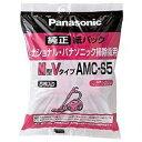 Panasonic パナソニック/ AMC-S5 掃除機用紙パック(M型Vタイプ)5枚入り AMCS5