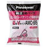 AMC-S5 [Panasonic パナソニック] 掃除機用紙パック(M型Vタイプ)5枚入り AMCS5