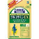 【納期約7~10日】小林製薬の栄養補助食品 グルコサミンEX 約30日分 240粒