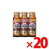 【第2類医薬品】【送料無料】大正製薬 リポビタンゴールドエース 50mL 3本パック×20セット(4987306065796)