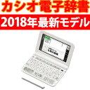 【納期約7〜10日】CASIO カシオ XD-Z7200 電子辞書 「EX-word(エクスワード)」 (フランス語モデル 100コンテンツ収録) XDZ7200
