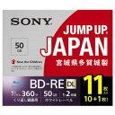【納期約1〜2週間】SONY ソニー 11BNE2VPPS2 BD-RE ビデオ用ブルーレイディスク くり返し録画用 50GB 2倍速 11枚入