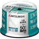 ★★三菱ケミカルメディア VHR12J50D5 DVD-R(Video with CPRM) 1回録画用 120分 1-16倍速 50枚スピンドルケース50Pシルバーレーベル