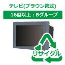 【リサイクル券】【時間指定不可】テレビ ブラウン管式 16型以上 Bグループ (リサイクル料金+収集運搬料金)