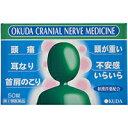 【第(2)類医薬品】奥田脳神経薬 50錠