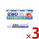 【第2類医薬品】(017708)エスエス製薬 にきび治療薬 アンナザルベ・エース 18g ×3個セット