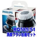 RQ585/51 洗顔ブラシ台座セット センソタッチ3Dシリーズ専用 [Philips フィリップス]