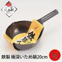 鉄製 極深いため鍋 20cm 鉄職人【日本製】鉄のいため鍋 IH対応 ガス火対応