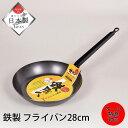 鉄製フライパン 28cm 鉄職人【日本製】鉄のフライパン IH対応 ガス火対応