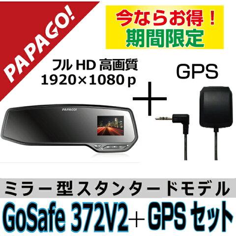 【4/12〜5/6日 GPSセット期間限定 第1弾】 【送料無料】ルームミラー型ドライブレコーダー PAPAGO!(パパゴ) ドラレコ ルームミラー GoSafe372V2 高画質 フルHD 350万画素 HDR補正 広角130° F2.0 16GB microSDカード付属 あす楽対応