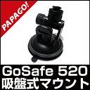 「国内正規販売品」「安心日本語対応」PAPAGO(パパゴ) GoSafe 520 専用吸盤マウントドライブレコーダー専用吸盤式マウント A-GS-G18 あす楽対応