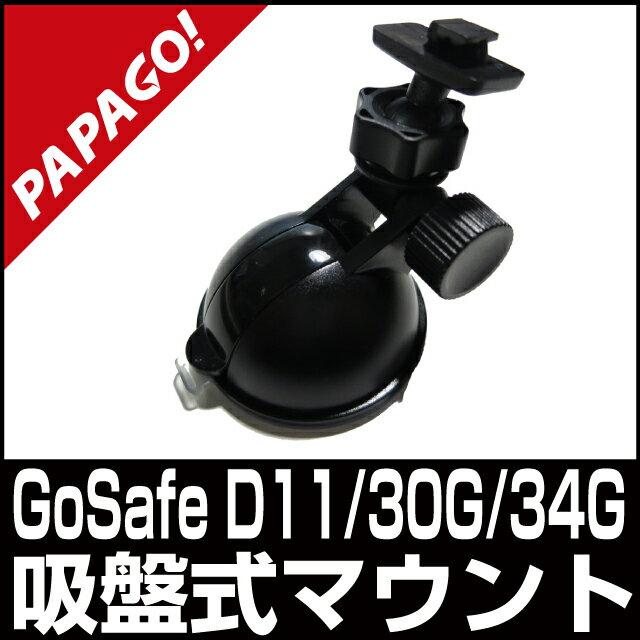 「国内正規販売品」「安心日本語対応」PAPAGO(パパゴ) GoSafe S30/S30 Pro/388mini/ D11/30G/34Gドライブレコーダー専用吸盤式マウント A-PPG-P04 あす楽対応
