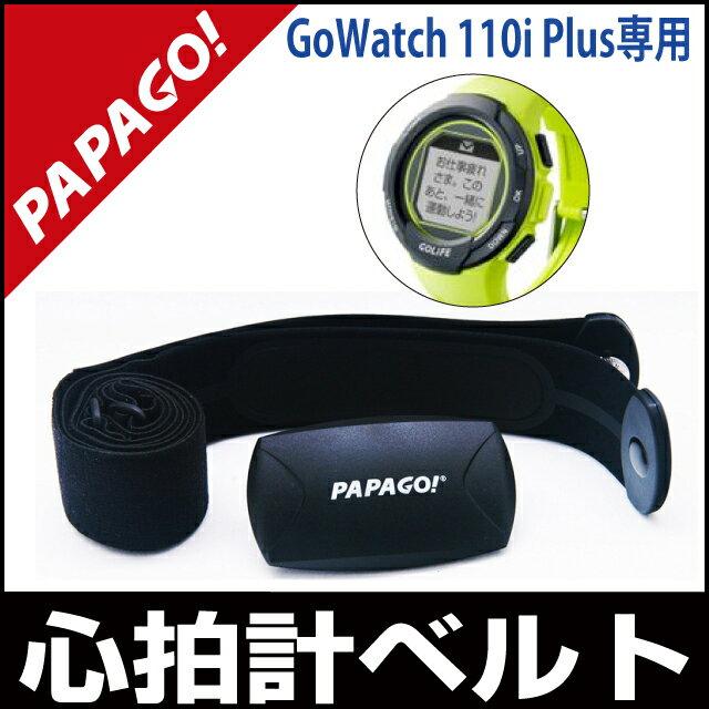 【ジャンク処分】PAPAGO 心拍ベルトGOLiFE GoHeart 100ANT H.R.M.心拍計ベルト (センサー+ストラップ) ※保証:初期不良1週間のみ GH110-HRM