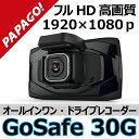 【送料無料】PAPAGO!(パパゴ) GoSafe 30G GPS内蔵 フルHD 高画質 400万画 ...