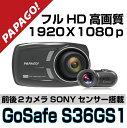 【期間限定】ドライブレコーダー PAPAGO GoSafe S36GS1 前後 2カメラ リアカメラ ...