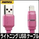 【送料無料】 REMAX リマックス ライトニングケーブル Lightning 2.1A 急速充電 ...