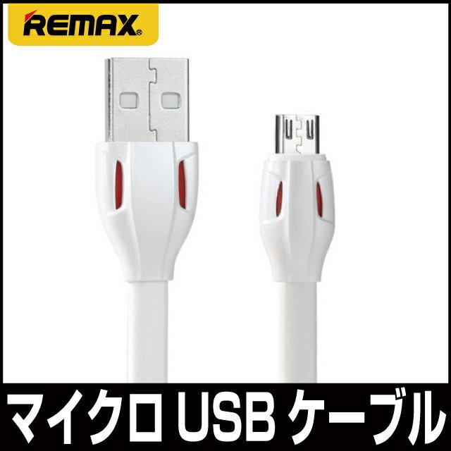 REMAX(リマックス) LASTER マイクロUSB充電ケーブル RC-035m-WH 2.1A充電・データ転送に対応 MicroUSB対応スマートフォン、タブレット、Wi-Fiルーター、モバイルバッテリー