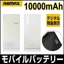 REMAX(リマックス) THOWAY(ツーウェイ)大容量バッテリーの充電時間を短縮 2ポート入力急速充電型モバイルバッテリー 10000mAh デジタル残量表示RPP-55-WH あす楽対応