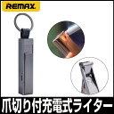 REMAX リマックス 電子ライター USB充電式 ライター オイル不要 繰り返し使える 防災グッズ 防災用品 キーホルダー 爪切り ブラック RT-CL01-BK あす楽対応