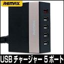 【送料無料】REMAX リマックス 40W USBチャージャー 5ポート USBハブ 急速充電 同時充電 充電 ブラック RU-U1-BK あす楽対応