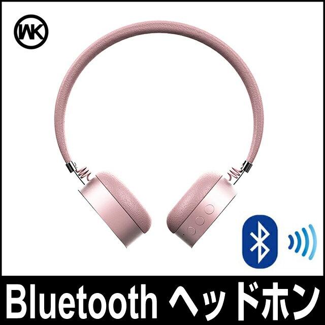 【送料無料】WK DESIGN Bluetooth ヘッドホン ワイヤレス おしゃれ 高音質 密閉型 ヘッドセット WK-BP200-RP