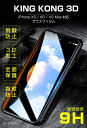 iPhoneガラスフィルム「KING KONG 3D」 XS XS MAX XR 5.8インチ 6.1インチ 6.5インチ ガラスフィルム 9H 液晶保護フィルム 飛散防止機..