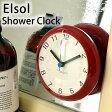 スタンド&ウォールシャワークロック パラデック Elsol エルソル ELS-115 時計 風呂 バス 洗面所 防水 防滴 インテリア 時計 おしゃれ ミニ 卓上 吸盤 置時計 防水時計