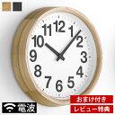 タカタレムノス lemnos クロック A 電波時計 Clock A YK19-13 掛け時計 北欧 時計 木製 SKPムーブメント シンプル おしゃれ 壁掛け 角田陽太 【レビュー特典付】