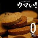 豆乳おからクッキー トリプルZERO ダイエットクッキー 絶品豆乳おからクッキー 1Kg 蒲屋忠兵衛...