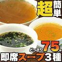 【ゆうメール出荷】即席スープ 3種75包(中華×25包 オ