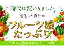 業界最安値に挑戦! スーパーフルーツ青汁 30包 果実青汁 ...