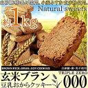 おやつで食物繊維☆玄米ブラン豆乳おからクッキーTripleZero1kg 天然生活 4573186213688