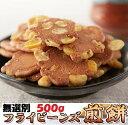 ショッピングナッツ 昔懐かしい味わいがクセになる!!サクサクの食感と甘塩っぱい煎餅【無選別】フライビーンズ煎餅 500g