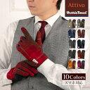 スマホ対応 Attivo/Harris Tweed ハリスツイード 革手袋 ユニセックス 羊革(ラムスキン) 10色/3サイズ ATHT01 レディース 革 皮 レザー スマートフォン対応 スマホ手袋 あったか