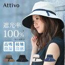 【母の日 早割 10%OFFクーポン対象】 接触冷感 遮光率100% UV対策 日本製 ウォッシャブルキャペリンハット グログランテープ付き レディース [Attivo/アッティーヴォ] [全4色/FREE 56-58.5cm 調整可能] [ATHAT01]UVカット 近赤外線カット 折りたたみ つば広 UV 帽子