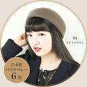 日本製 ベレー帽 ホールガーメント レディース 秋冬 ウール100% [全6色/57.5cm] [TK596I508]
