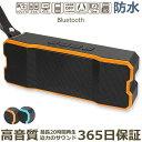 ブルートゥース 防水 スピーカー Bluetooth 風呂 防塵 高音質 高出力 重低音 電話 風呂 アウトドア 野外 旅行 屋外 iphone ipad ipod pc スマホ コスパ オレンジ BT801