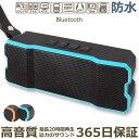 ブルートゥース 防水 スピーカー Bluetooth 風呂 防塵 高音質 高出力
