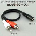 RCA 変換ケーブル 全長30cm ミニプラグ ⇒ RCAピンプラグ 変換 端子 種類 3.5mmステレオ3極ミニジャック(メス 凹) ⇔ オーディオRCAピンプラグ(オス 凸) 赤白