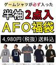 【AFO福袋】半袖Tシャツ 2点入(ゲームシャツ入り)¥49...