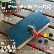 iphone6s plus 手帳ケース