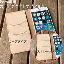 【Porta専用オプション】ヌメ革 スマホケース 本革 galaxy s7 edge iphone6s iphone7 plus