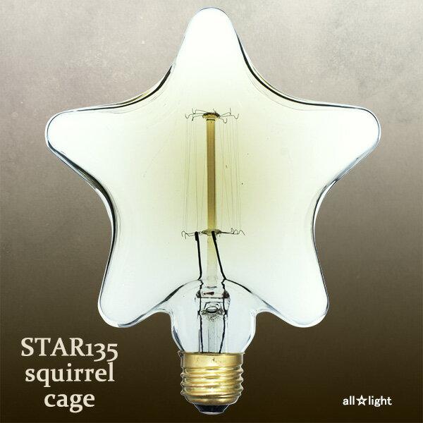 ☆★ エジソンバルブ(エジソン電球) 星形(スター) STAR135 E26 110V 40W Squirrel cage STAR135 E26 110V 40W SC
