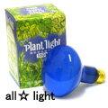 ☆アサヒ 植物育成用ランプ プラントライト 100W E26口金