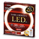 アイリスオーヤマ エコハイルクス 丸形LEDランプ(LED蛍光灯) 30形+32形相当 電球色 電気工事不要 リモコン付 常夜灯機能付 5段階調光 LDFCL3032L